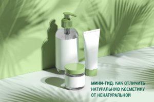 naturalnaya kosmetika