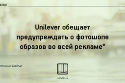 unilever reklama photoshop