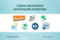 znaki naturalnoi kosmetiki sertificaty