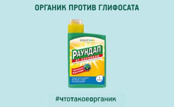 organic food roundup glyphosate