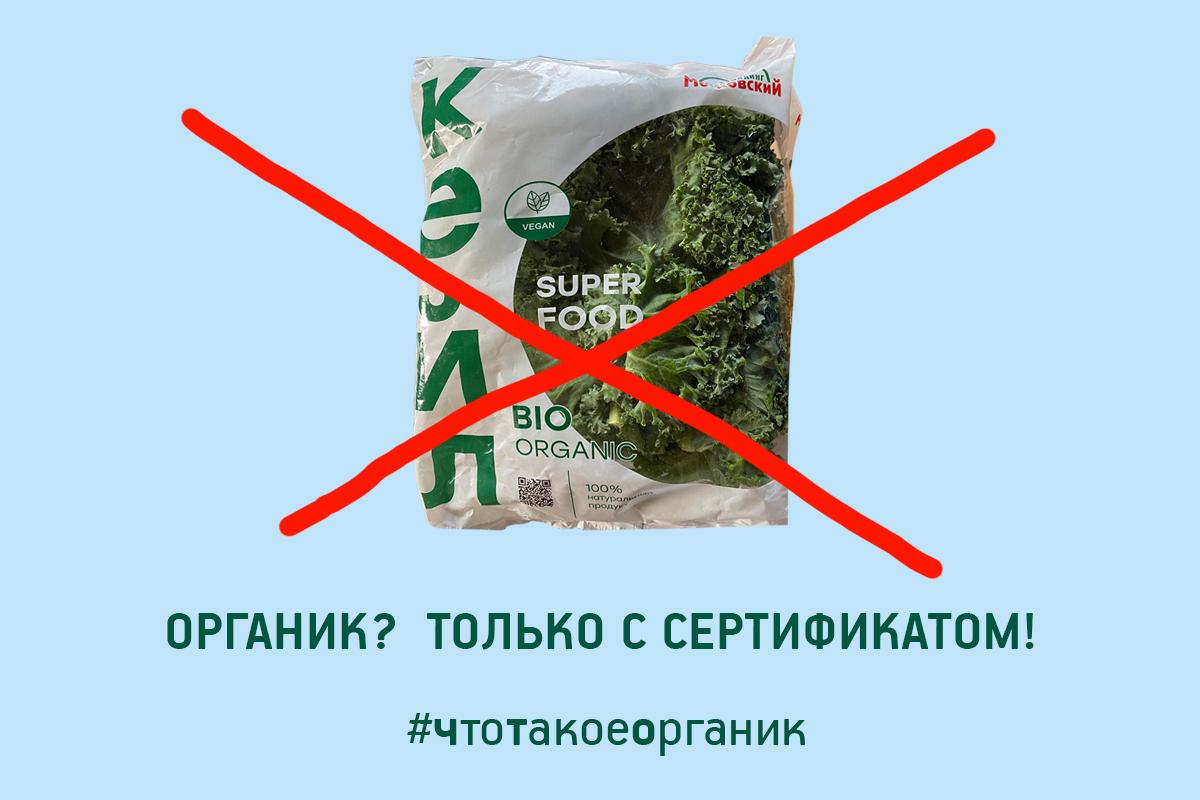 Moskovsky agroholding greenwashing