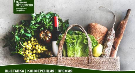prodexpo organic 2021