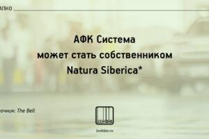 afk-systema-pokupaet-natura-siberica