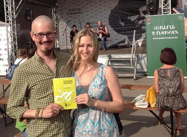 автор Роман Саблин и издатель Екатерина Воронина