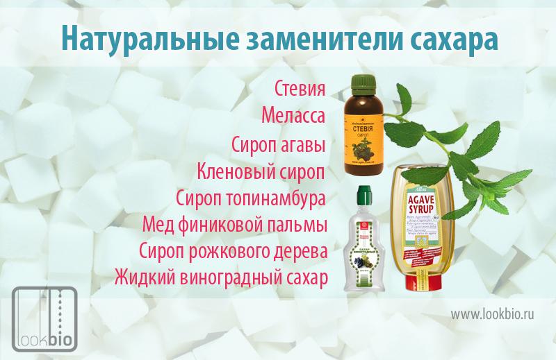 заменители сахара2