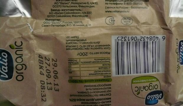 Valio Organic сливочное масло