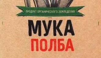 Мука из полбы / Черный хлеб / Bionicamarket / 130 руб.