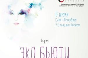ecobeauty forum