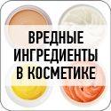 http://lookbio.ru/category/bio-gid/vrednye-ingredienty1/vrednye-ingredienty-v-kosmetike-vrednye-ingredienty1/