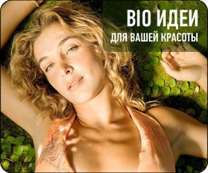 http://lookbio.ru/wp-content/uploads/2014/11/ideas-for-krasota.jpg