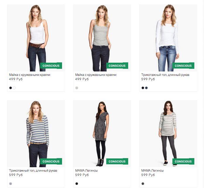 H&M Concious online shop