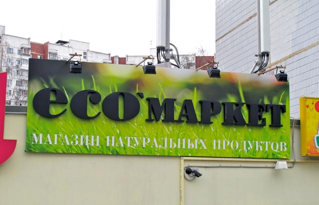 Eco-market Yugo-Zapadnaya 18
