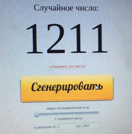 1211 number