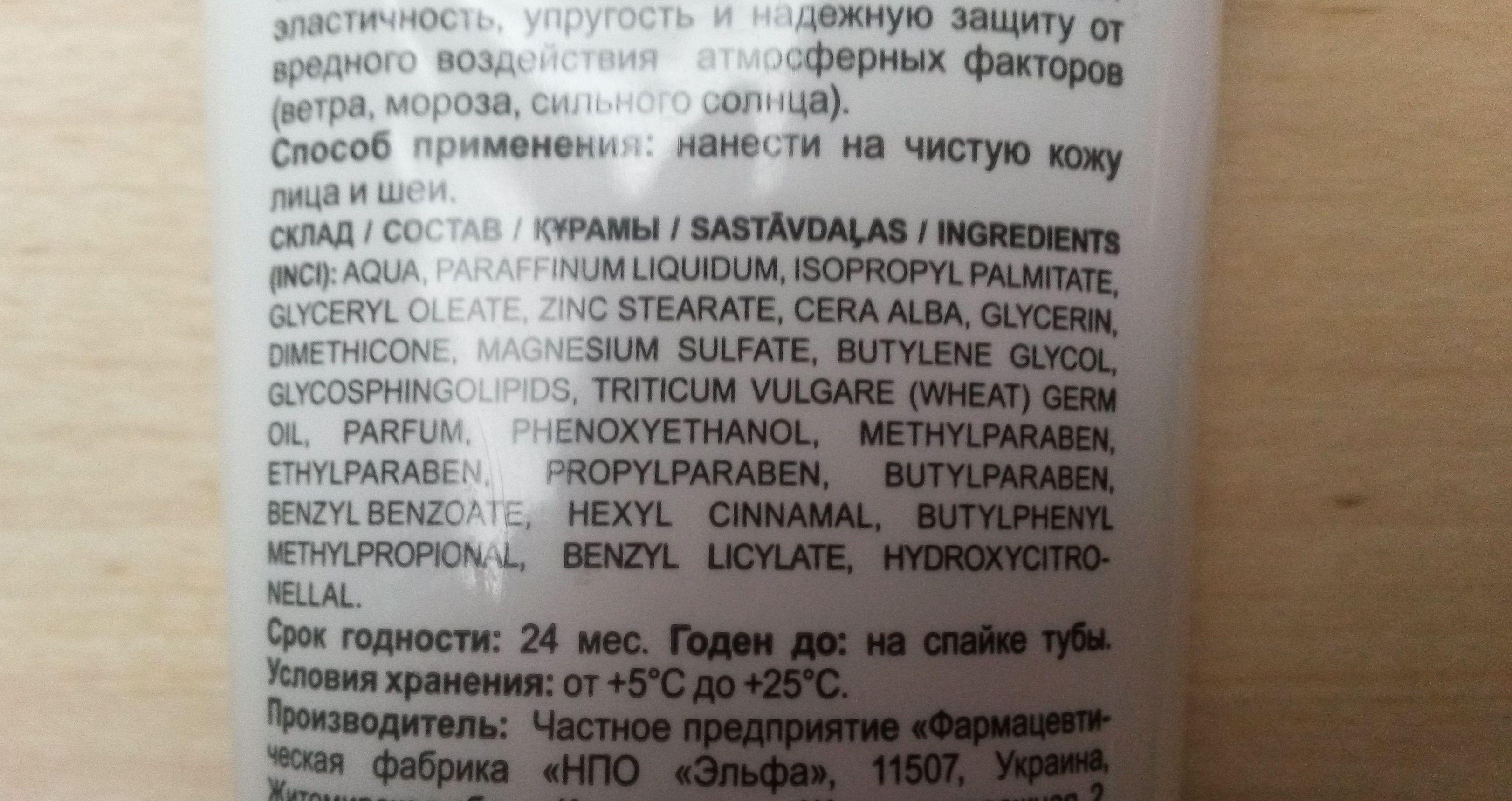 Magnesium sulfate в косметике