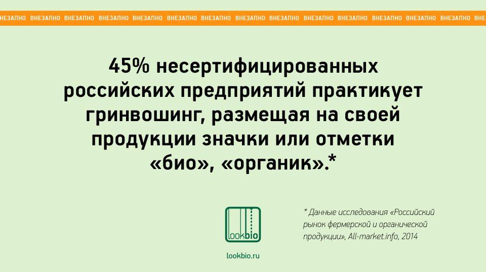 greenwashing_info