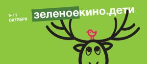 фестиваль зеленое кино