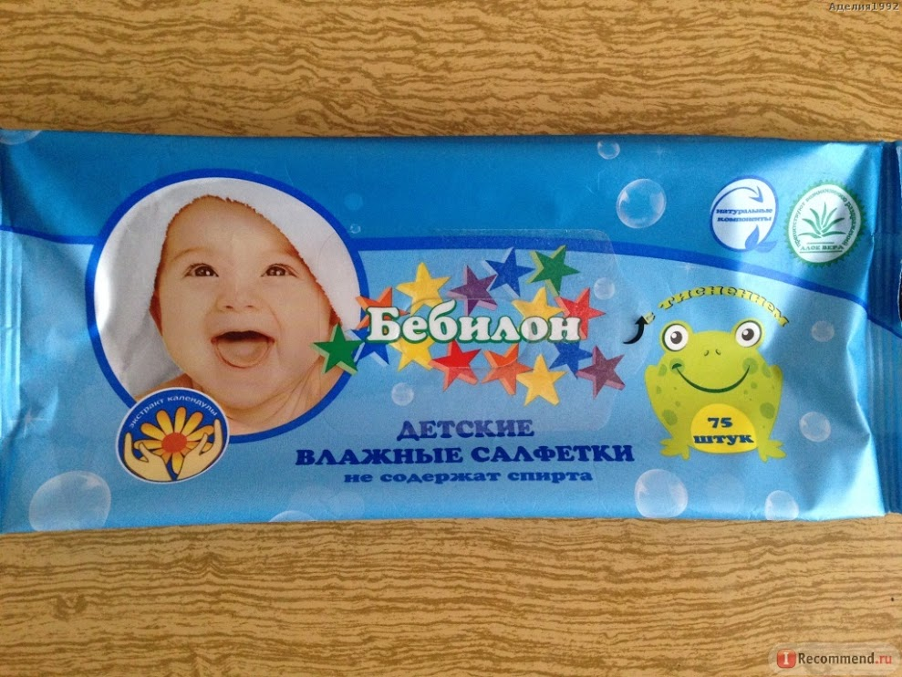 Влажные салфетки Бебилон, фото с сайта irecommend.ru