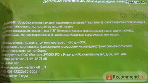 Влажные салфетки green oil состав, фото с сайта irecommend.ru