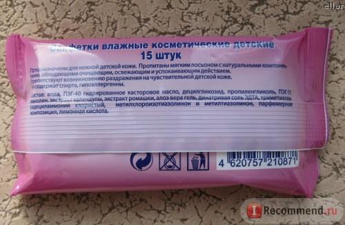 Влажные салфетки Cotte состав, фото с сайта irecommend.ru