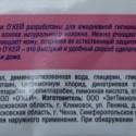 Влажные салфетки О'Кей состав, фото с сайта irecommend.ru