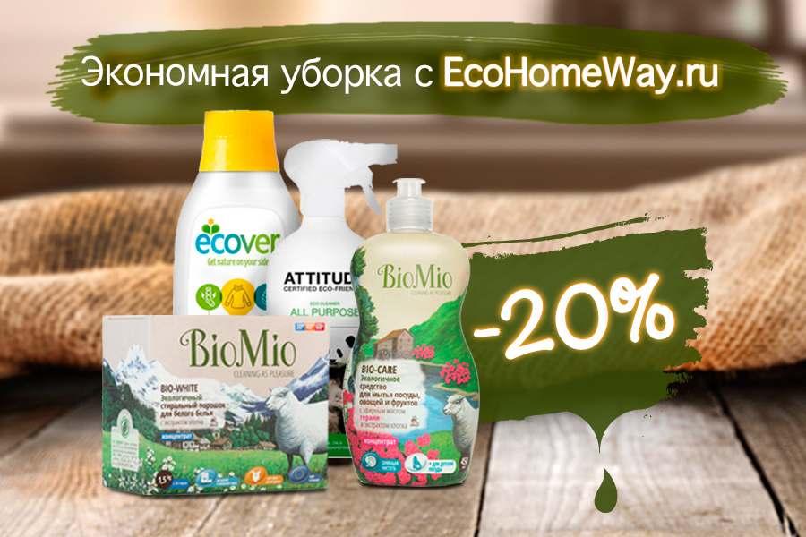 promo ecohomeway