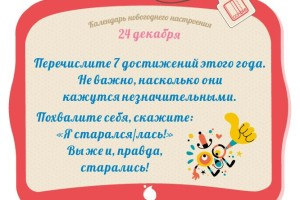 24 advent december