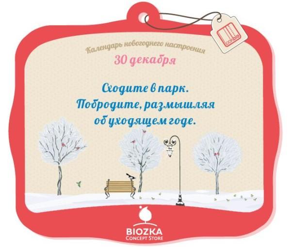 30 advent december