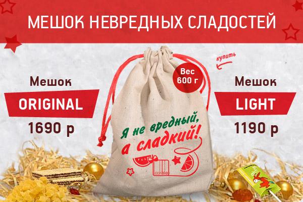 NEW подарок_o&l_600х400
