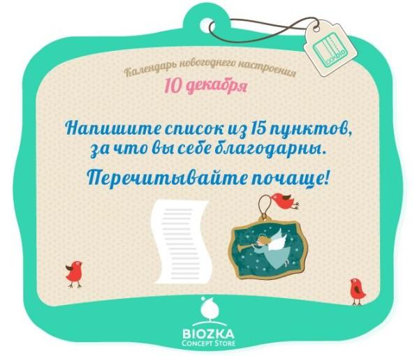 advent_10