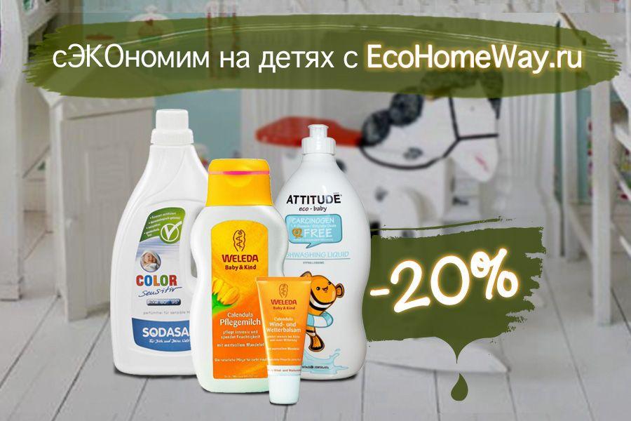 ecohomeway_3