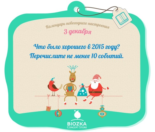 lookbio_advent_3