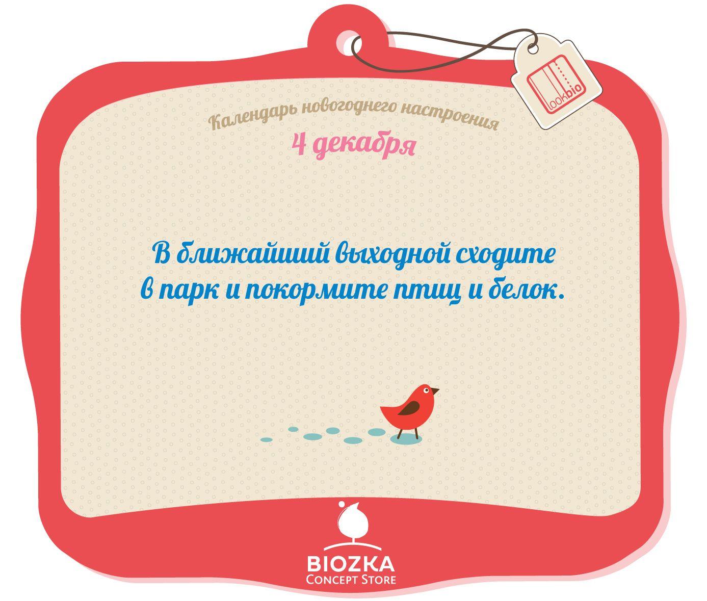 lookbio_advent_4