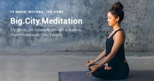 Медитация в Большом городе