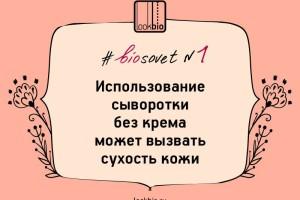 biosovet_1