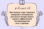 biosovet_6