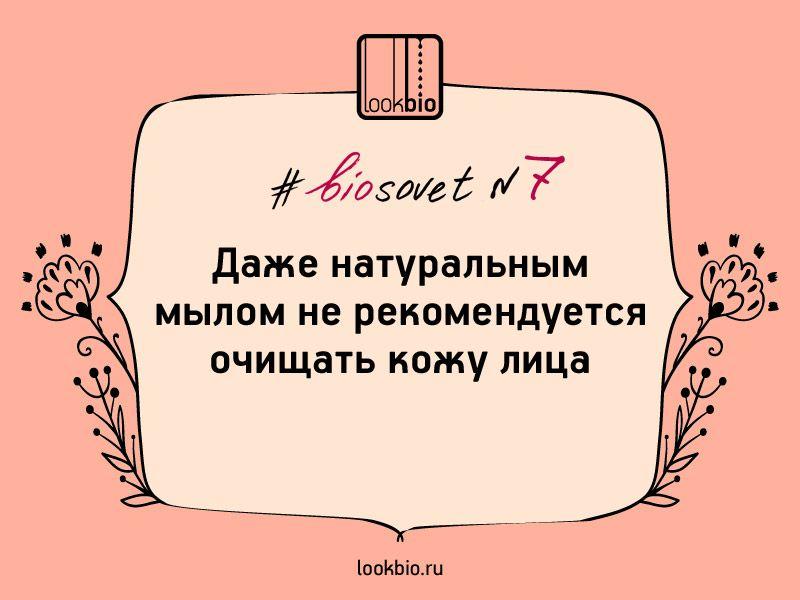 biosovet_7