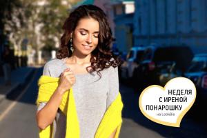ponaroshku poster_600x400