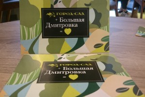 Новый экомагазин в Москве