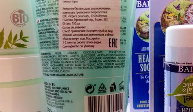 Natura Estonica Скраб для лица содержит polyethylene