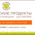 Эко-ферма Рябинки