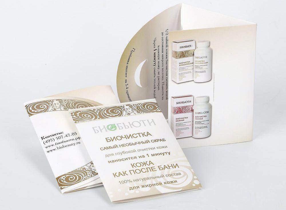biobeauty-scrub-sample