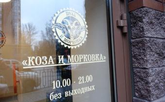 kozaimorkovka1
