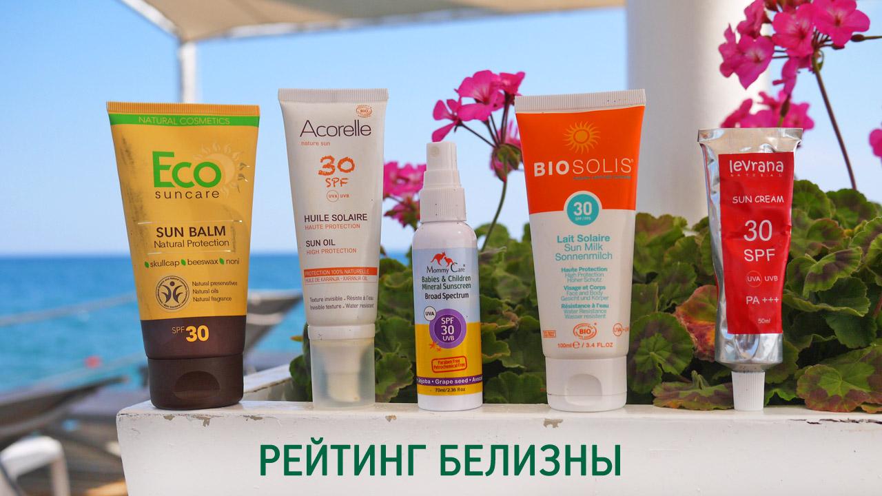 naturalny solnzezashitny cream rating