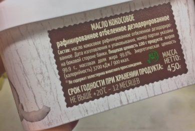 rafinirovannoe kokosovoe delicato 2