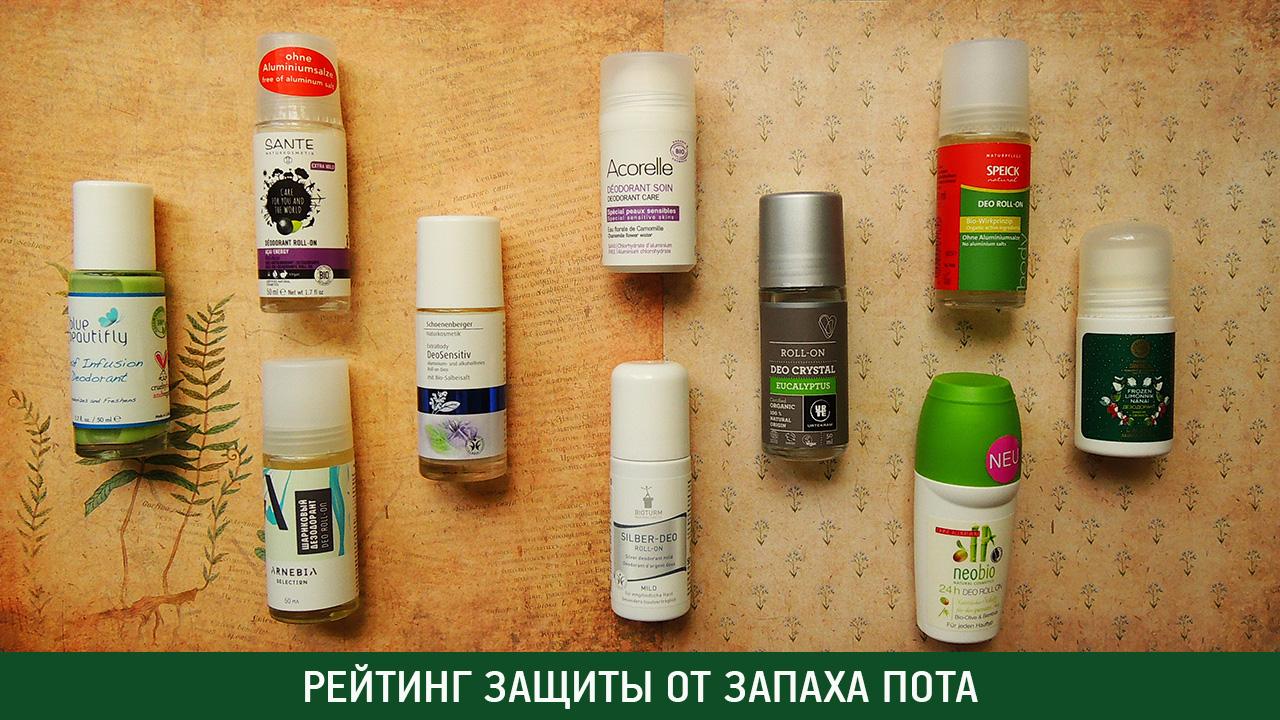 naturalnye dezodoranti otzyvy