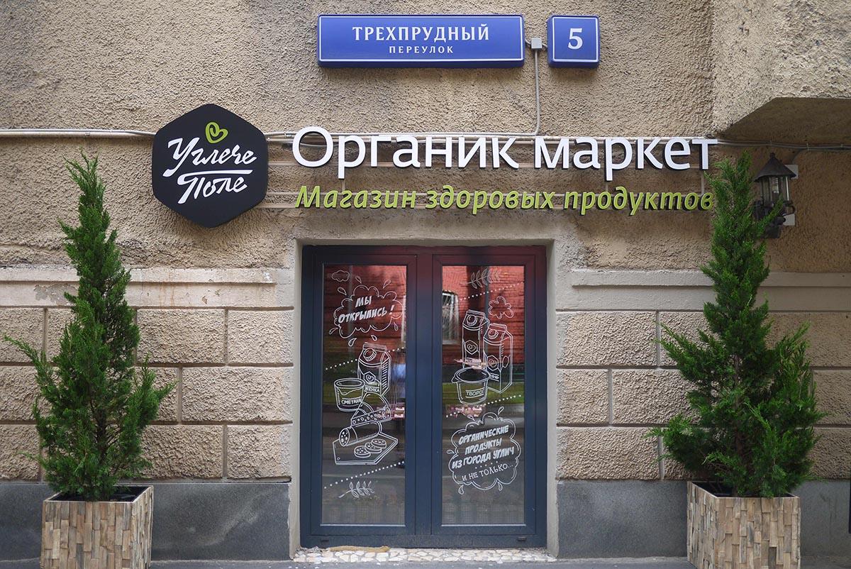 ugleche pole organic market 1