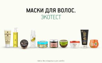 Экотест-маски