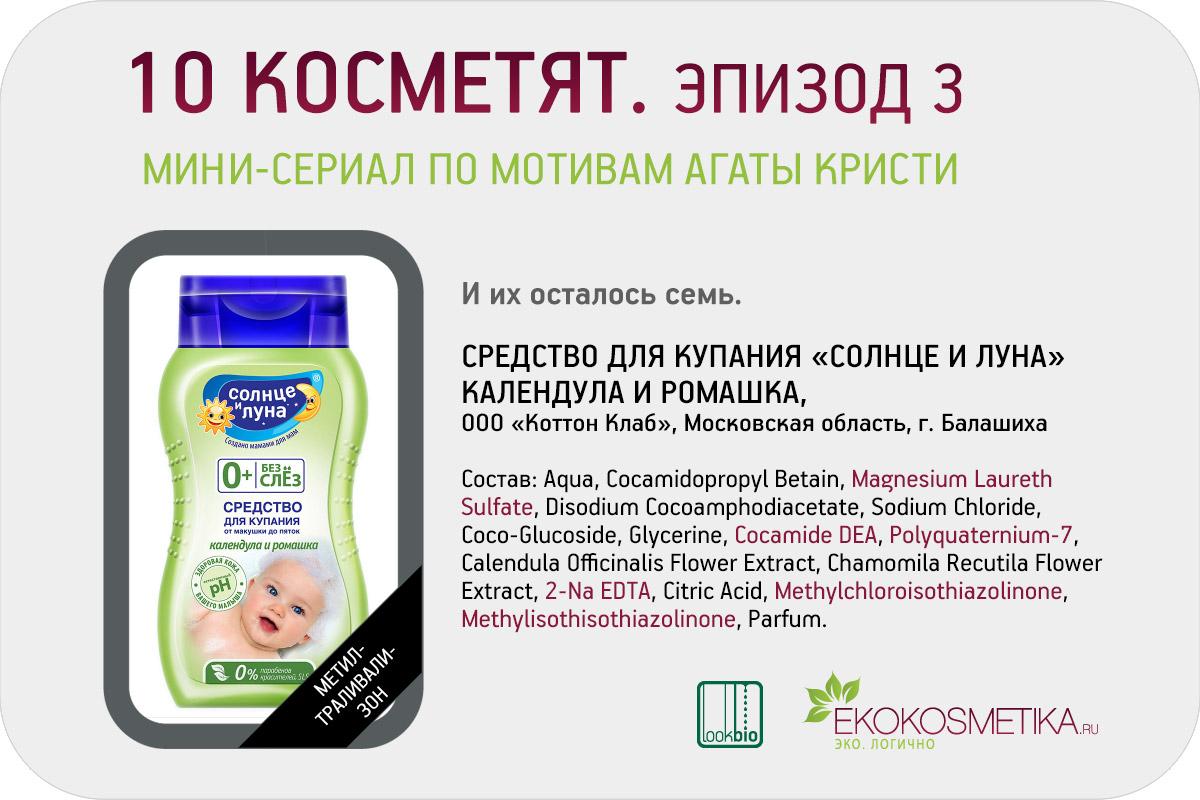 10_косметят_1200х800_3