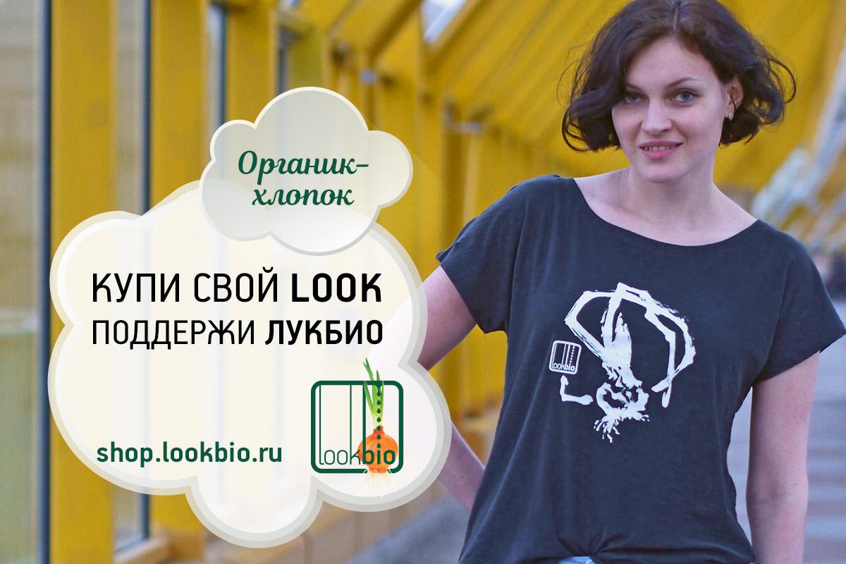 lookbio maika temnaya 1200х800-2