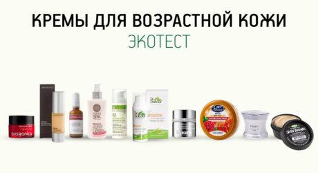 Экотест-антивозрастная-косметика